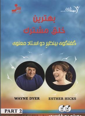 كتاب-گويا-بهترين-خلق-مشترك2