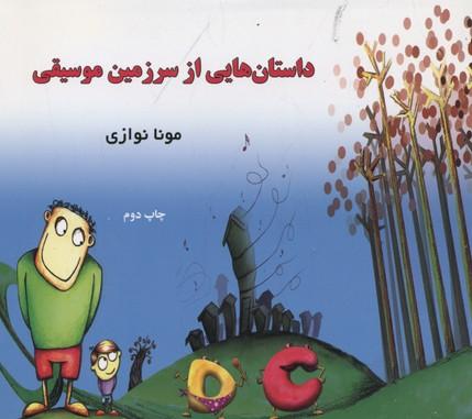 داستان-هايي-از-سرزمين-موسيقي