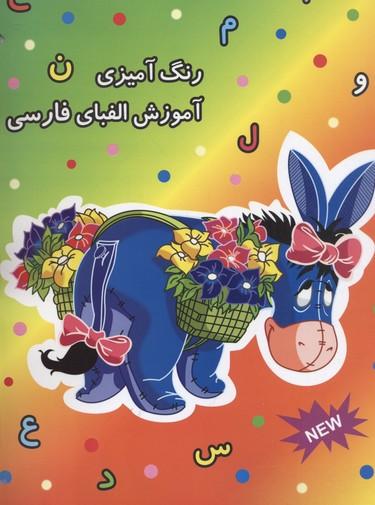 رنگ-آميزي-آموزش-الفباي-فارسي