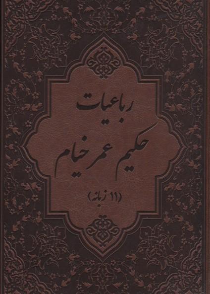 رباعيات-عمر-خيام(يازده-زبانه-چرم-گلاسه-قابدار-وزيري)