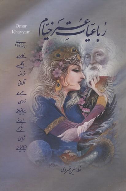 رباعيات-عمر-خيام(جلد-سخت-يازده-زبانه-گلاسه-قابدار-وزيري)