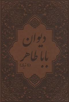 ديوان-باباطاهر(جلد-سخت-چهار-زبانه-چرم-گلاسه-قابدار-وزيري)