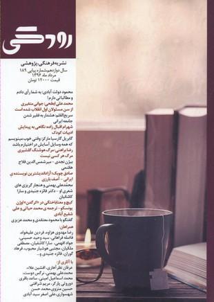 نشريه-رودكي-شماره189-مرداد1396