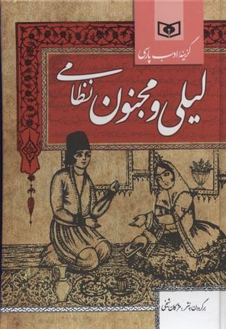 گزينه-ادب-پارسي-داستان-ليلي-و-مجنون