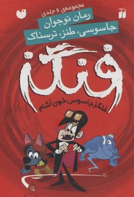 مجموعه-فنگز(6جلدي-قابدار)