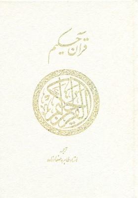 قرآن-حكيم(قابدار)