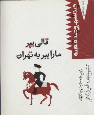 كودك-ايرانشناس-قال-بپر-ما-را-ببر-به-تهران(همراه-cd)