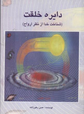 دايره-خلقت-شناخت-خدا-از-نظر-ارواح