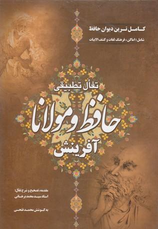 تفال-تطبيقي-حافظ-و-مولانا(قابدار-وزيري)