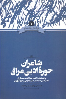 شاعران-حوزه-ادبي-عراق