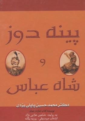 كتاب-گويا-پينه-دوز-و-شاه-عباس