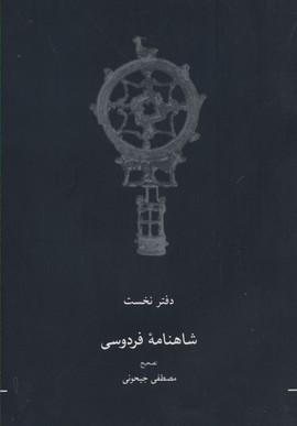 شاهنامه-فردوسي(30جلدي)