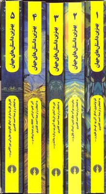 بهترين--داستانهاي-جهان(5جلدي)