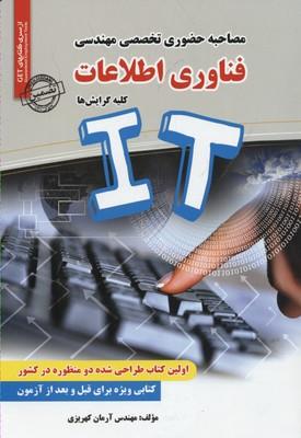 مصاحبه-حضوري-تخصصي-مهندسي-فناوري-اطلاعات