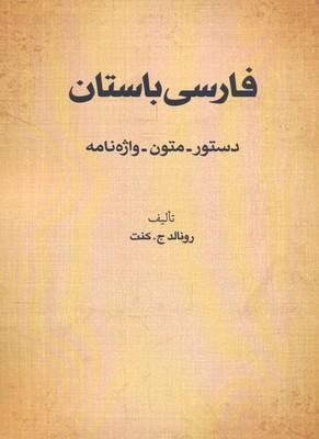 فارسي-باستان