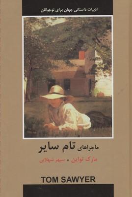 ادبيات-داستاني-جهان-ماجراهاي-تام-ساير