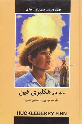 ادبيات-داستاني-جهان-ماجراهاي-هكلبري-فين