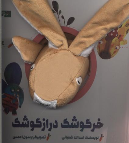خرگوشك-درازگوشك(جلد-سخت-عروسكي-خشتي-بزرگ)