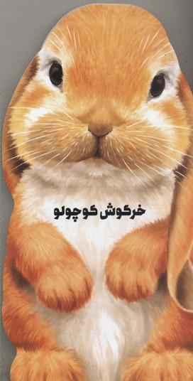 خرگوش-كوچولو(مقوايي-رحلي)