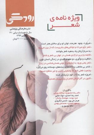 نشريه-رودكي-شماره190-پاييز1396