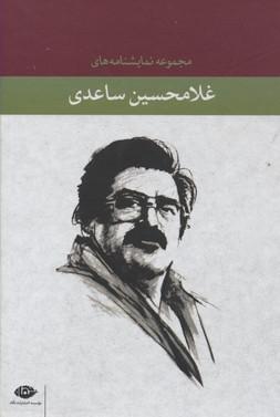 مجموعه-نمايشنامه-هاي-غلامحسين-ساعدي