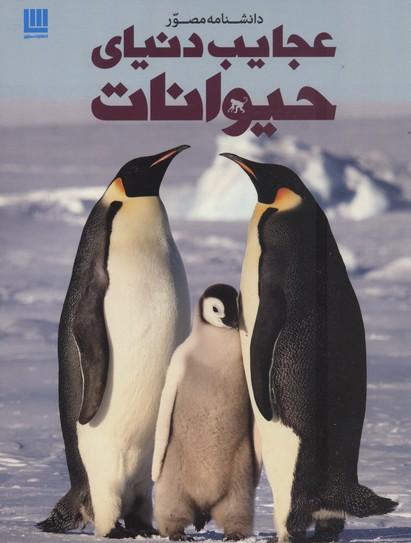 دانشنامه-مصور-عجايب-دنياي-حيوانات-ANIMALS