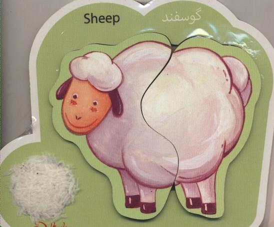 پازل-دوتكه-لمسي-گوسفند