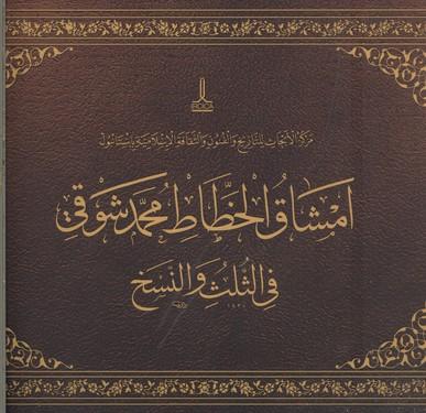 امشاق-الخطاط-محمد-شوقي