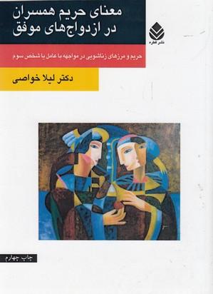 معناي-حريم-همسران-در-ازدواج-هاي-موفق