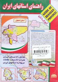 كارت-آموزش-تصويري-راهنماي-استان-هاي-ايران-