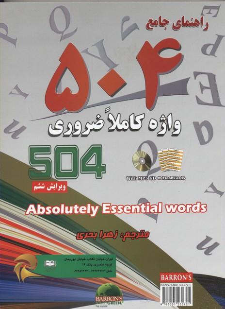 راهنماي-جامع-504-واژه-كاملا-ضروري