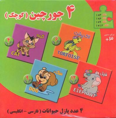 4-جورچين-كوچك--حيوانات-دوزبانه