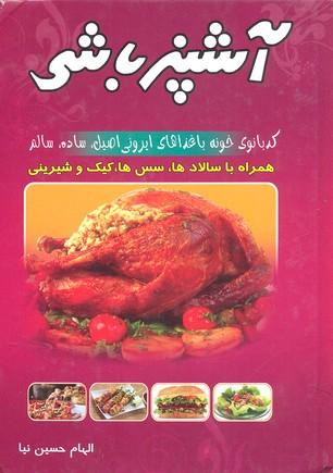 آشپز-باشي