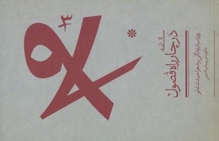 سالنامه-درچارراه-فصول-1397(روزشمار-زندگي-و-شعر-شاملو)