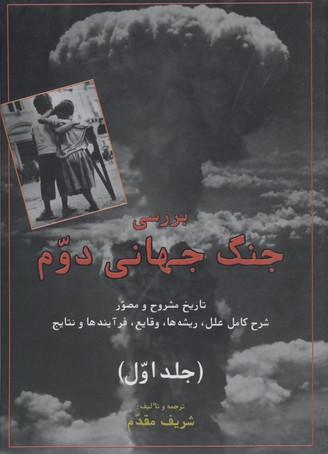 جنگ-جهاني-دوم(دوجلدي)