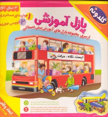 پازل-آموزشي-هواپيماي-مسافربري-اتوبوس-2-طبقه