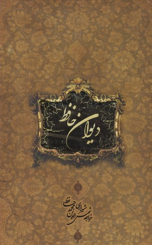 ديوان-حافظ(خط-مهدي-فلاح-ليزري-لب-طلا)
