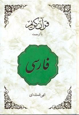 قرآن-فارسي