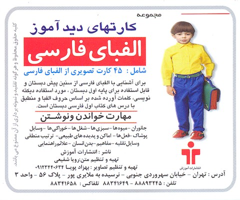 ديدآموز-الفباي-فارسي