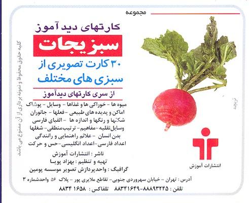 ديدآموز-سبزيجات