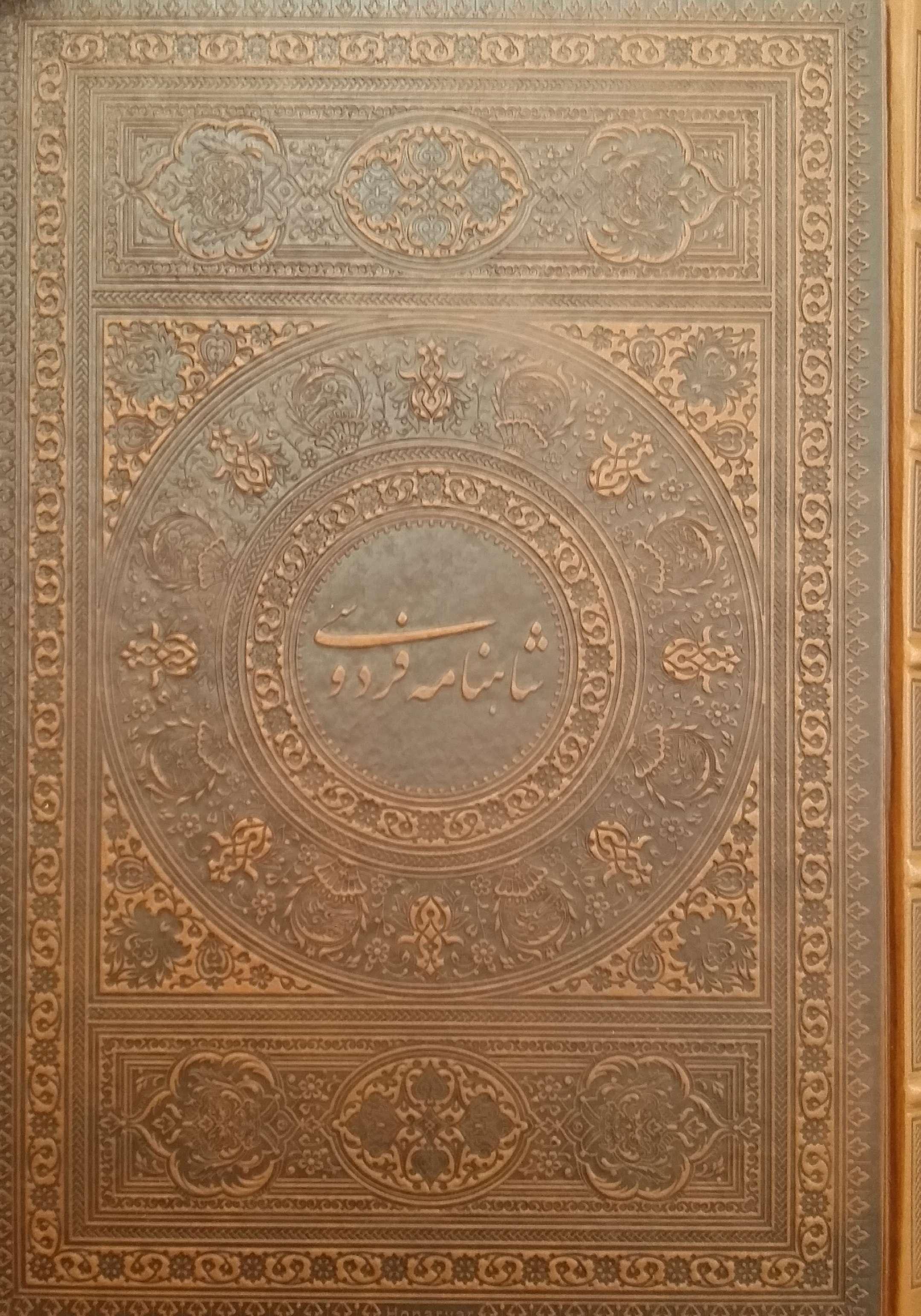 شاهنامه-فردوسي