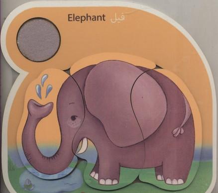 پازل-فيل