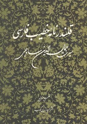 قلندر-نامه-خطيب-فارسي