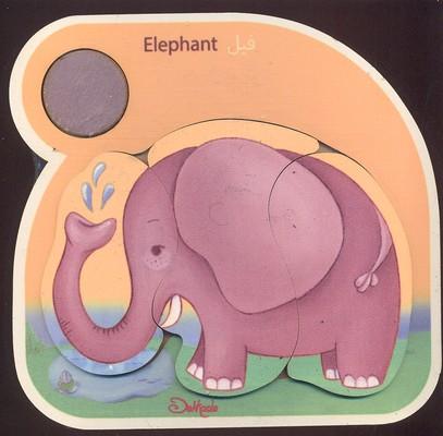 پازل-سه-تكه-لمسي-فيل