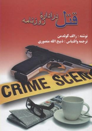 قتل-در-ادره-روزنامه