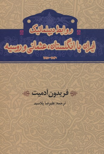 روابط-ديپلماتيك-ايران-با-انگلستان،عثماني-و-روسيه