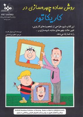 روش-ساده-چهره-سازي-در-كاريكاتور