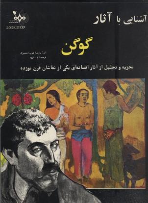 آشنايي-با-آثار-گوگن