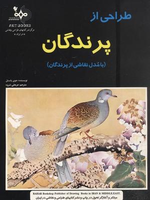 طراحي-از-پرندگان-با-مدل-نقاشي-از-پرندگان