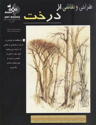 طراحي-و-نقاشي-از-درخت